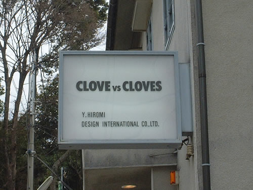 clove vs. cloves