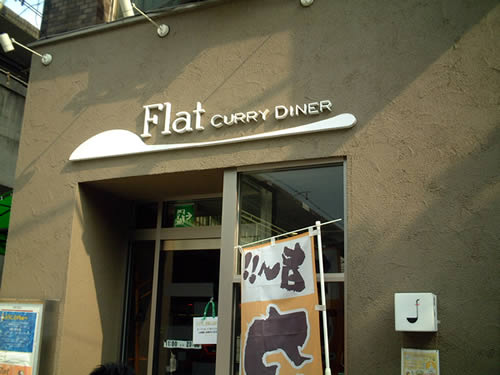 flat curry