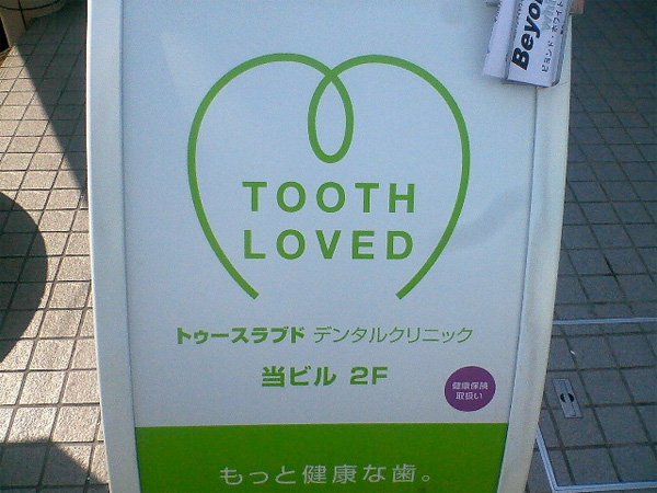 tooth loved japangrish